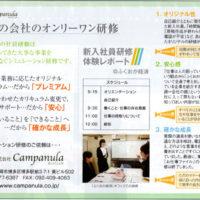 ふくおか経済2014年5月号