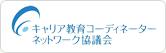 キャリア教育コーディネーターネットワーク協議会