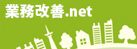 業務改善.net. 業務改善.net