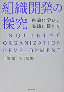 組織開発の探求_